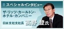 インタビュー 高野 登氏