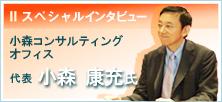 インタビュー 小森 康充氏